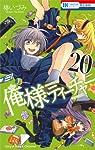 俺様ティーチャー 20 (花とゆめCOMICS)