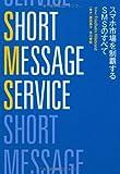 SHORT MESSAGE SERVICE―スマホ市場を制覇するSMSのすべて