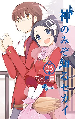 神のみぞ知るセカイ 26 ポストカードセット付き限定版 (少年サンデーコミックス)