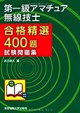 第一級アマチュア無線技士試験問題集 (合格精選400題)