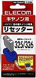 エレコム 詰め替えインク キャノン BCI-325 BCI-326対応 リセッター THC-326RESET