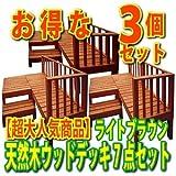 Liebe【リーベ】 ウッドデッキ 7点セット 3セット 0.75坪×3 ライトブラウン 縁台リニューアル