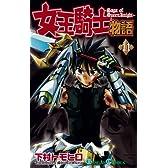 女王騎士物語 11 (11) (ガンガンコミックス)