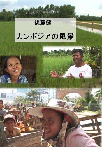 【後藤健二 ワールド・エコ・トラベラー】 カンボジアの風景 [DVD]