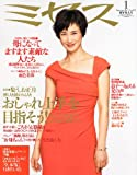 ミセス 2012年 01月号 [雑誌]
