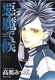 悪魔で候 2 (集英社文庫―コミック版) (集英社文庫 た 71-2)