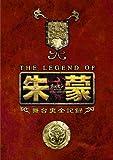 THE LEGEND OF 朱蒙〔チュモン〕舞台裏全記録 第一章 [DVD]
