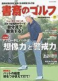 書斎のゴルフ VOL.27