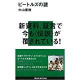 img - for Mystery of the Beatles (Kodansha Gendaishinsho) (2008) ISBN: 4062879700 [Japanese Import] book / textbook / text book