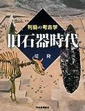 列島の考古学 旧石器時代