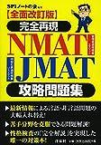 【全面改訂版】完全再現 NMAT・JMAT攻略問題集 ランキングお取り寄せ