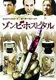 ゾンビ・ホスピタル[DVD]