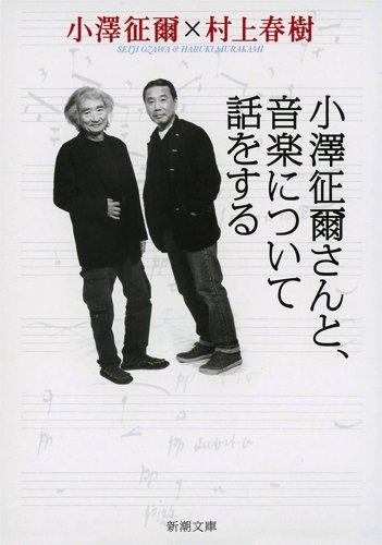 小澤征爾さんと、音楽について話をする (新潮文庫)の詳細を見る