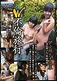 W不倫旅行 伊豆踊り子温泉 [DVD]