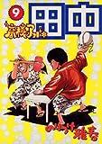 高校アフロ田中(9) (ビッグコミックス)