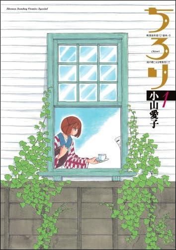 ちろり 1 (少年サンデーコミックス〔スペシャル〕)