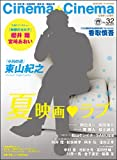 Cinema★Cinema no.32[シネマ☆シネマ no.32] 2011年 08月号 [雑誌]