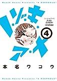 ノ・ゾ・キ・ア・ナ フルカラー 4 (ビッグコミックススペシャル)