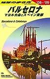 A22 地球の歩き方 バルセロナ マヨルカ島とスペイン東部 2008~2009