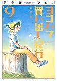 新装版 ヨコハマ買い出し紀行(9) (アフタヌーンKC)