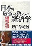 日本経済を破滅から救うために、いますべきこと