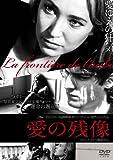 愛の残像 [DVD]