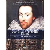 シェイクスピア百科図鑑―生涯と作品