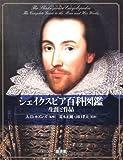 シェイクスピア百科図鑑—生涯と作品