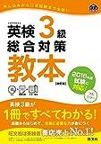 CD付英検3級総合対策教本 改訂版