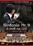 青春讃歌V ベートーヴェン 交響曲第9番[DVD]