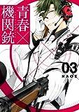 青春×機関銃3巻 (デジタル版Gファンタジーコミックス)