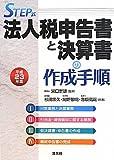STEP式法人税申告書と決算書の作成手順 平成23年版 (2011)