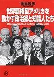 世界覇権国アメリカを動かす政治家と知識人たち (講談社プラスアルファ文庫)