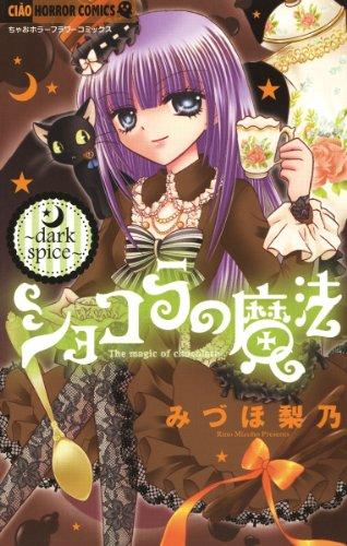 ショコラの魔法 〜dark spice〜