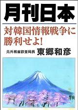 月刊日本 「対韓国情報戦争に勝利せよ!」