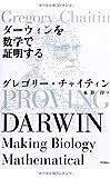 グレゴリー GREGORY ダーウィンを数学で証明する