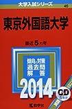 東京外国語大学 (2014年版 大学入試シリーズ)