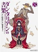ダンタリアンの書架 (5) オリジナルアニメDVD付き限定版