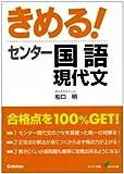 きめる!センター国語 (現代文) センター試験V BOOKS (4) 新課程
