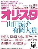 オリ☆スタ 2013年 12/30号 [雑誌]