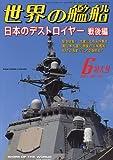 世界の艦船 2011年 06月号 [雑誌]