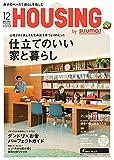 月刊 HOUSING (ハウジング) 2015年 12月号