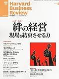 Harvard Business Review (ハーバード・ビジネス・レビュー) 2012年 04月号 [雑誌]