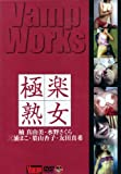 Vamp/VampWorks 極楽熟女 [DVD]