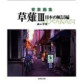 背景画集 草薙3 日本の風景編