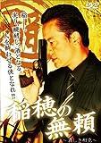 稲穂の無頼1 [DVD]