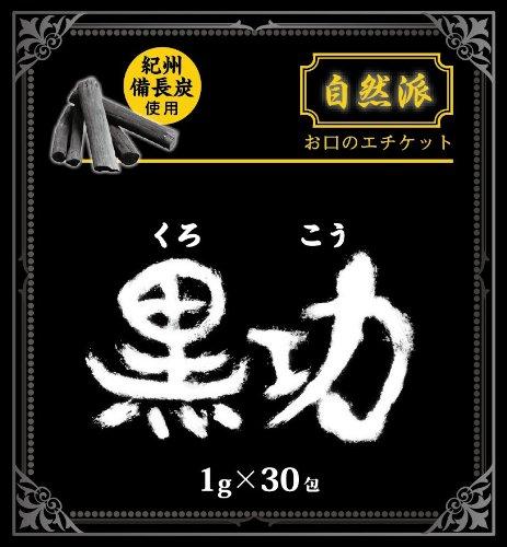 炭粒を利用した舌の洗浄剤 黒功1g×30包