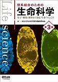 """理系総合のための生命科学 第3版〜分子・細胞・個体から知る""""生命"""
