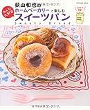 荻山和也のホームベーカリーで楽しむ みんな大好きスイーツパン (タツミムック)