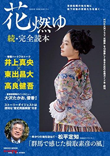 2015年NHK大河ドラマ「花燃ゆ」続・完全読本 (NIKKO MOOK)